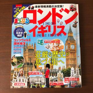 オウブンシャ(旺文社)のロンドン・イギリス まっぷる(地図/旅行ガイド)