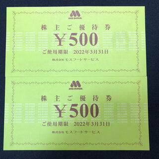 モスバーガー(モスバーガー)の参 モスバーガー 株主優待券 1000(フード/ドリンク券)