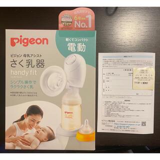 ピジョン(Pigeon)の【2021年7月購入保証書有】pigeon 電動アシスト搾乳機handy fit(哺乳ビン)