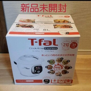 ティファール(T-fal)の【新品未開封】T-fal クックフォーミーエクスプレス CY8521JP(調理機器)