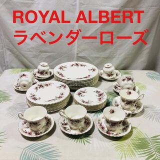 ロイヤルアルバート(ROYAL ALBERT)のロイヤルアルバート ラベンダーローズ 40点セット(食器)