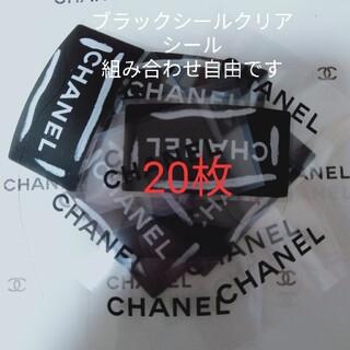 CHANEL - シャネルシール20枚