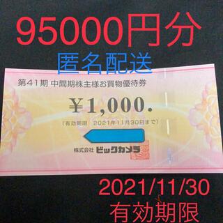 【最新】ビックカメラ株主優待券95,000円分 1000円×95枚    (ショッピング)