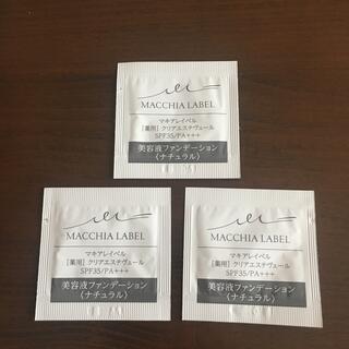 マキアレイベル(Macchia Label)のマキアレイベル クリアエステヴェール 美容液ファンデーション ナチュラル(ファンデーション)