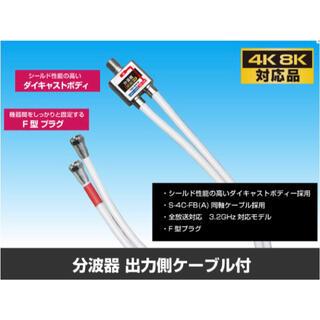 4K8K対応50cmケーブル付き分波器
