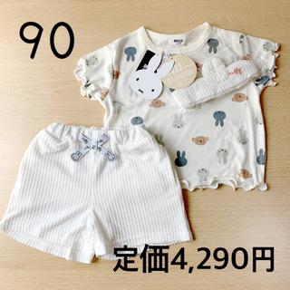 BREEZE - 匿名配送 新品 ミッフィー ルームーウェア ベビー服 パジャマ サイズ90