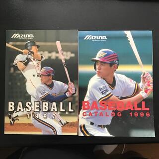 ミズノ ベースボールカタログ96 97 2冊セット(記念品/関連グッズ)