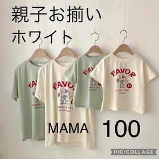 韓国こども服 新品未使用 親子お揃いTシャツ(Tシャツ/カットソー)