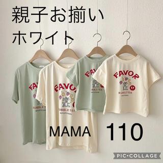 韓国こども服 新品未使用 親子お揃い Tシャツ(Tシャツ/カットソー)