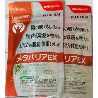 フジフイルム(富士フイルム)のメタバリアEX 30日分 2パック 富士フイルム(ダイエット食品)