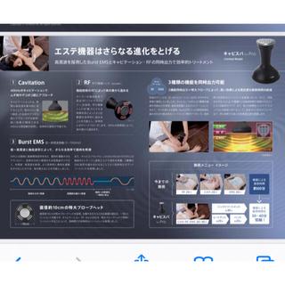 YA-MAN - 痩身機器  キャビスパ for Pro Limited Model