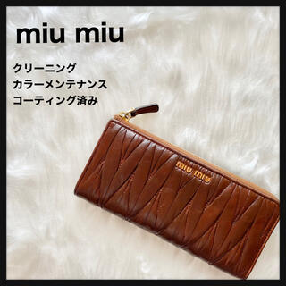 miumiu - メンテナンス済み✳︎ミュウミュウ miu miu L字ファスナー 長財布