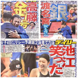 デイリースポーツ 新聞記事 7月25日 高藤直寿さん、渡名喜風南さん(印刷物)