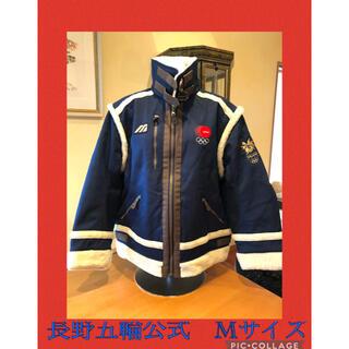 ミズノ(MIZUNO)の1998長野オリンピック日本代表公式ボアジャンパーミズノ製(記念品/関連グッズ)