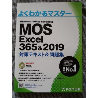 FOM出版 MOS Excel Specialist 2019