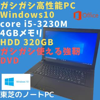 東芝 - 東芝 ノートパソコン PC i5 DVD キーボード オフィス