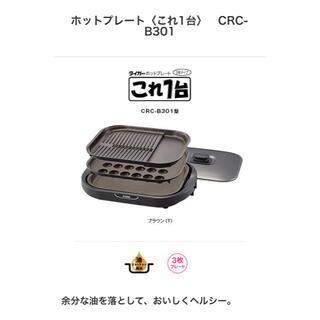 TIGER - 【送料込み】ほぼ新品!TIGER ホットプレート CRC-B301(T)