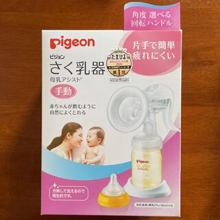 ピジョン(Pigeon)のPigeon ピジョン 搾乳器 おまけ付き(哺乳ビン)