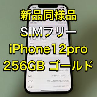 iPhone - ■新品同様品 SIMフリーiPhone12pro  256GB ゴールド■