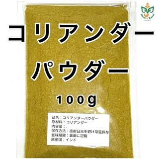 コリアンダーパウダー100g(調味料)