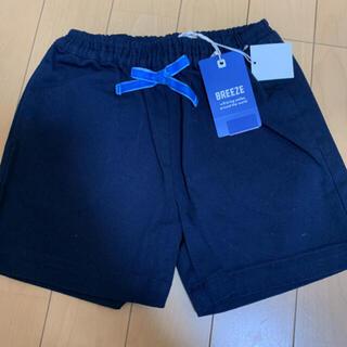BREEZE - 新品 BREEZE 男の子 110 女の子 ハーフパンツ 半ズボン