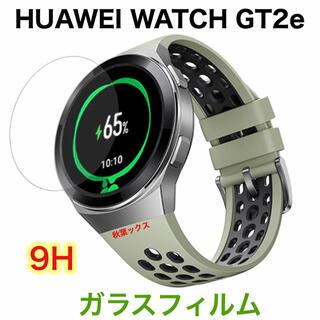 ファーウェイ(HUAWEI)のHUAWEI WATCH GT2e ガラススクリーンプロテクター 9H ④(保護フィルム)