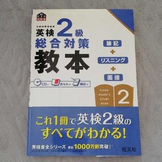 旺文社 - «300円クーポン活用にぜひ!»英検2級総合対策教本 英語検定 CD未開封!