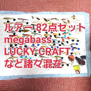 Megabass - メガバス等のルアー82点セット