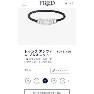 フレッド(FRED)のFRED フレッド シャンス アンフィニ  / 8°  ブレスレット LM(ブレスレット)