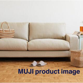 ムジルシリョウヒン(MUJI (無印良品))の無印良品 ソファ 2.5シーター(二人掛けソファ)
