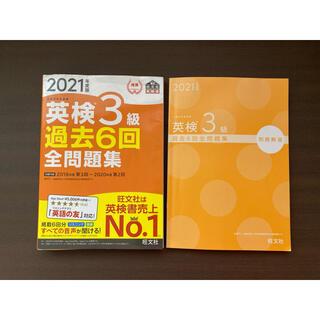 オウブンシャ(旺文社)の旺文社 2021年度版 英検3級 過去6回全問題集(語学/参考書)