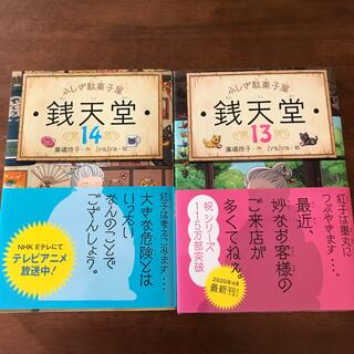 ふしぎ駄菓子屋 ぜにてんどう 銭天堂 13巻14巻2冊セット