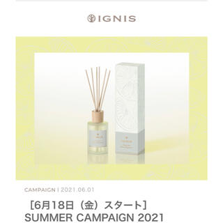 アルビオン(ALBION)のイグニス アロマフレグランス 限定品2021(香水(女性用))