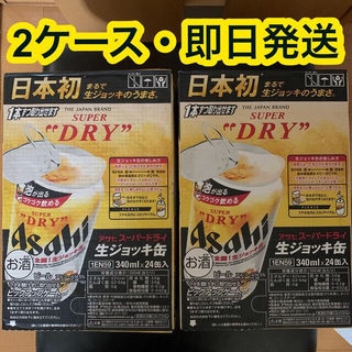 アサヒ - アサヒスーパードライ 生ジョッキ缶 2ケース 48缶