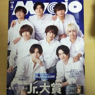 Myojo 2021年4月号 Hey!Say!JUMP(アート/エンタメ/ホビー)