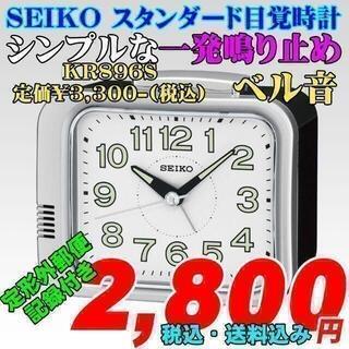 セイコー(SEIKO)のSEIKO 目覚 一発鳴り止め ベル音 KR896S 定価¥3,300-(税込)(置時計)
