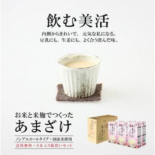 【未開封】こうじや里村 お米と米麹でつくったあまざけ 1L×6本