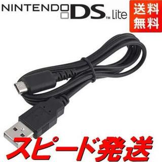 ニンテンドーDS - 新品 任天堂 DS Lite DSL用USBケーブル 1.2m充電器p