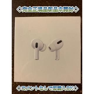 Apple - Apple AirPods Pro 新品未開封品 完全正規品