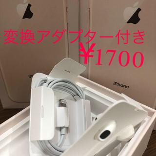 iPhone 純正 イヤホン 変換アダプター