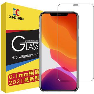 iPhoneXS/ iPhone11pro /iPhoneX   ガラスフィルム(保護フィルム)