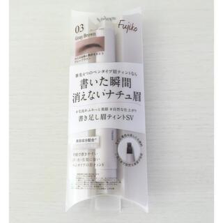 新品 フジコ fujiko 書き足し眉ティントSV 03 グレーブラウン(眉マスカラ)