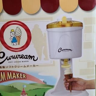 ドウシシャ(ドウシシャ)のドウシシャ 電動ソフトクリームメーカー(調理道具/製菓道具)
