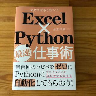 日経BP - Excel×Python最速仕事術 マクロはもう古い!