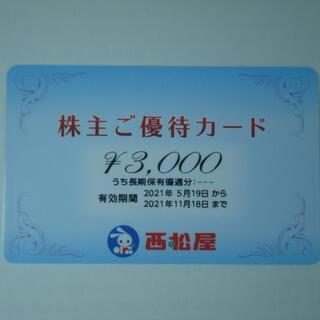 ニシマツヤ(西松屋)の★最新★ 西松屋 株主優待 3000円分(ショッピング)