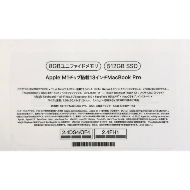 Mac (Apple)(マック)の【保証たっぷり】MacBook Pro M1 2020 512GB 充放電2回 スマホ/家電/カメラのPC/タブレット(ノートPC)の商品写真