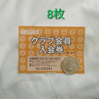 ラウンドワン株主優待クラブカード引換券8枚(ボウリング場)