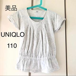 UNIQLO - 美品☆ユニクロ ブラウジングカットソー 110