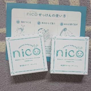 nico石鹸☆2個セット  にこせっけん