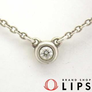 Tiffany & Co. - ティファニー バイザヤードダイヤネックレス SV925